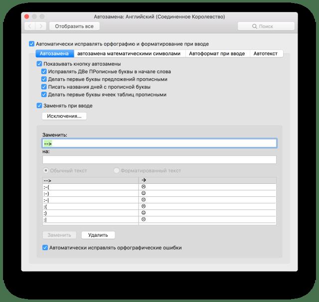 автоматические заглавные в word mac