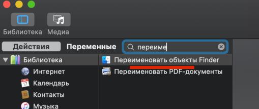 переименовать объекты в Finder