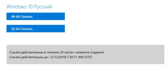 Выбор битности Windows 10