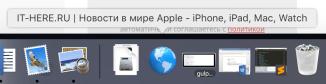 избранные сайты в док на macOS