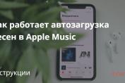 Как работает автозагрузка песен в Apple Music