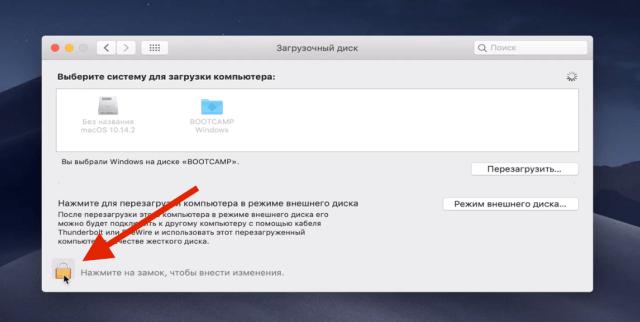 перезагрузка с запуском Windows на Mac