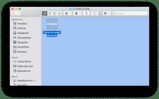 Как поменять иконки папок на Mac