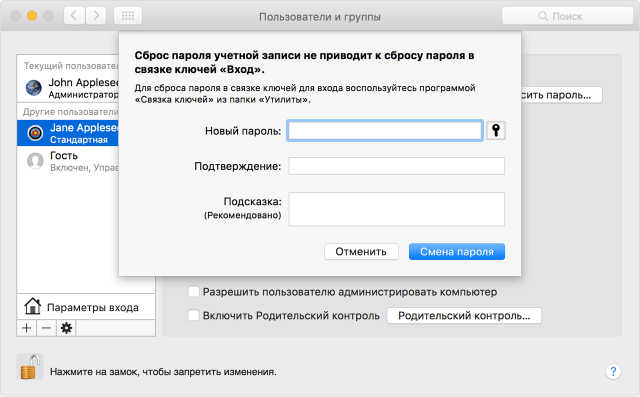 el-capitan-system-preferences-users-and-groups