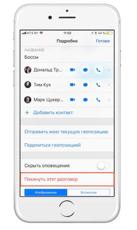 imessage-group-chat_ios