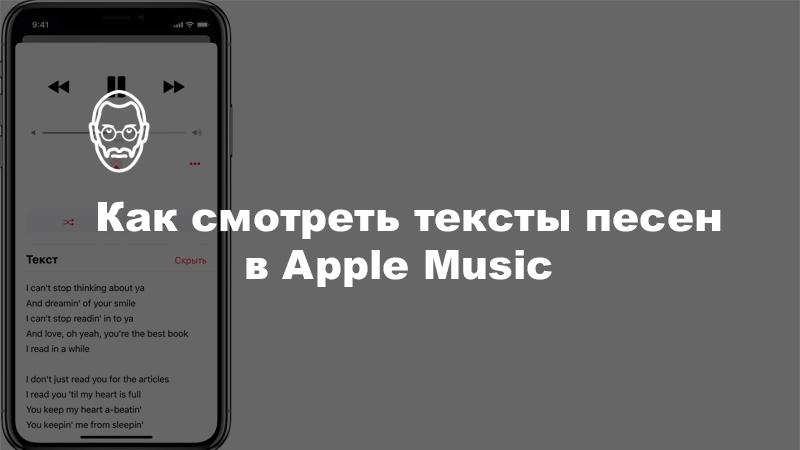 apple music тексты песен