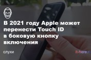 В 2021 году Apple может