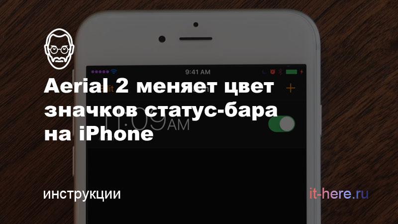 Aerial 2 меняет цвет значков статус-бара на iPhone