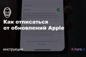 Как отписаться от обновлений Apple_миниатюра статьи