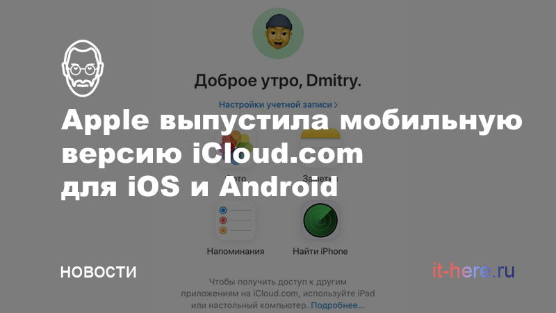 Новая версия iCloud Web