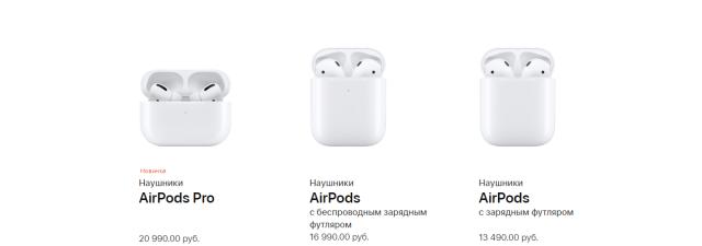 Стоимость моделей AirPods на официальном сайте Apple в России