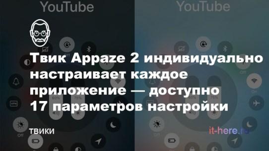 Твик Appaze 2 задает индивидуальные системные настройки для каждого приложения
