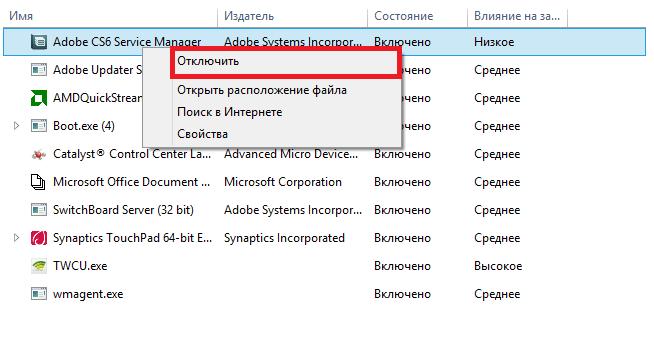 avtozagruzka windows 8 otkluchit