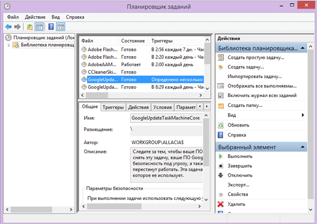 planirovjic zadach windows 8