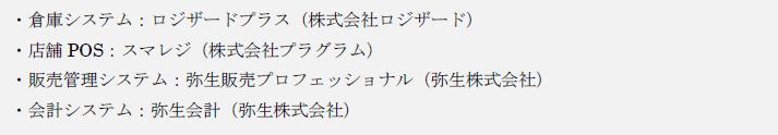 RFP_システム構成2