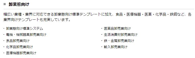 OBIC7_卸