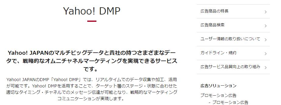 Yahoo!DMP