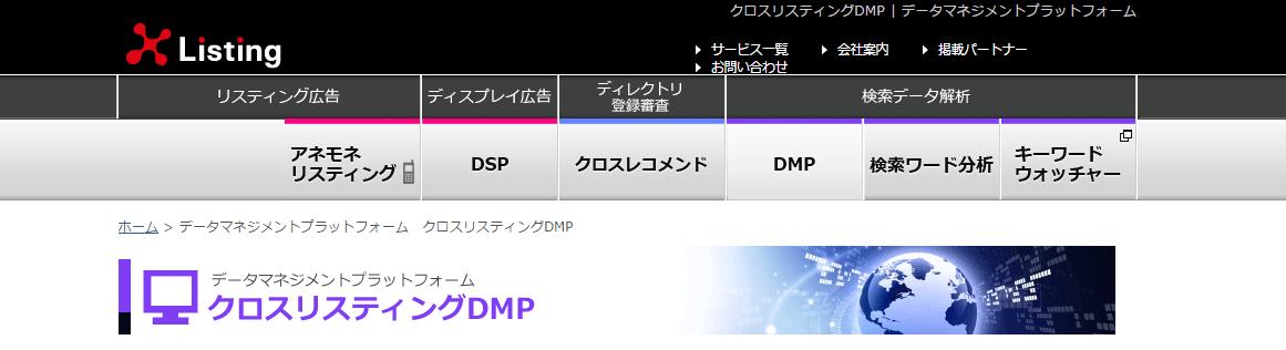 クロスリスティングDMP1