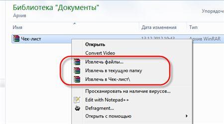 Context menu WinRar