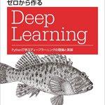 ゼロから作るDeep Learning ―Pythonで学ぶディープラーニングの理論と  実装