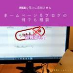 満員御礼!5月のホームページ&ブログ相談