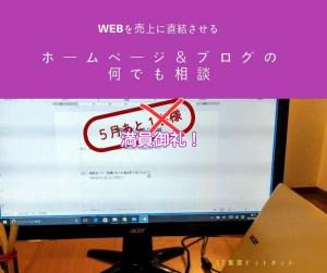 ホームページ&ブログ相談