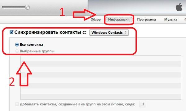 Synchronizace kontaktů v Aytyunz