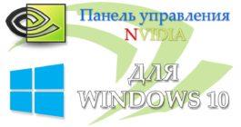 Nvidia басқару тақтасы Windows 10-да ашылмаса не істеу керек