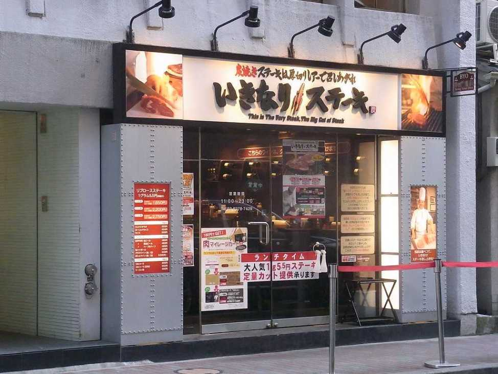 ikinari-steki