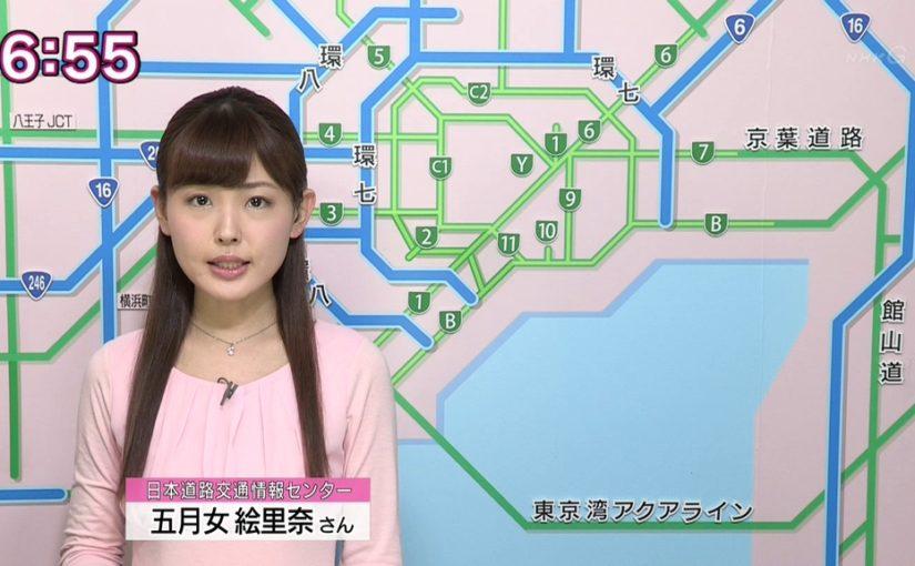 五月女絵里奈(NHK日本道路交通情報センターに出てくる人)が ...