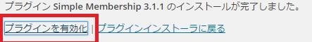 会員HPセットアップ2