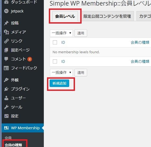 会員HPセットアップ3