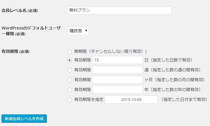 会員HPセットアップ4