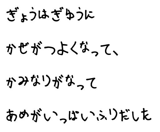 フォント2