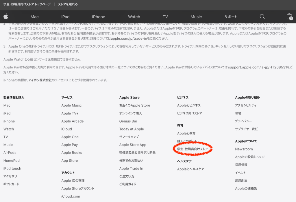 Apple Storeを下の方へ行ったところ