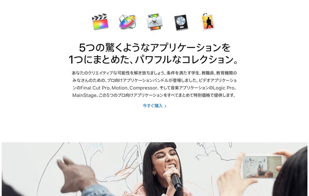 Pro App バンドルの購入