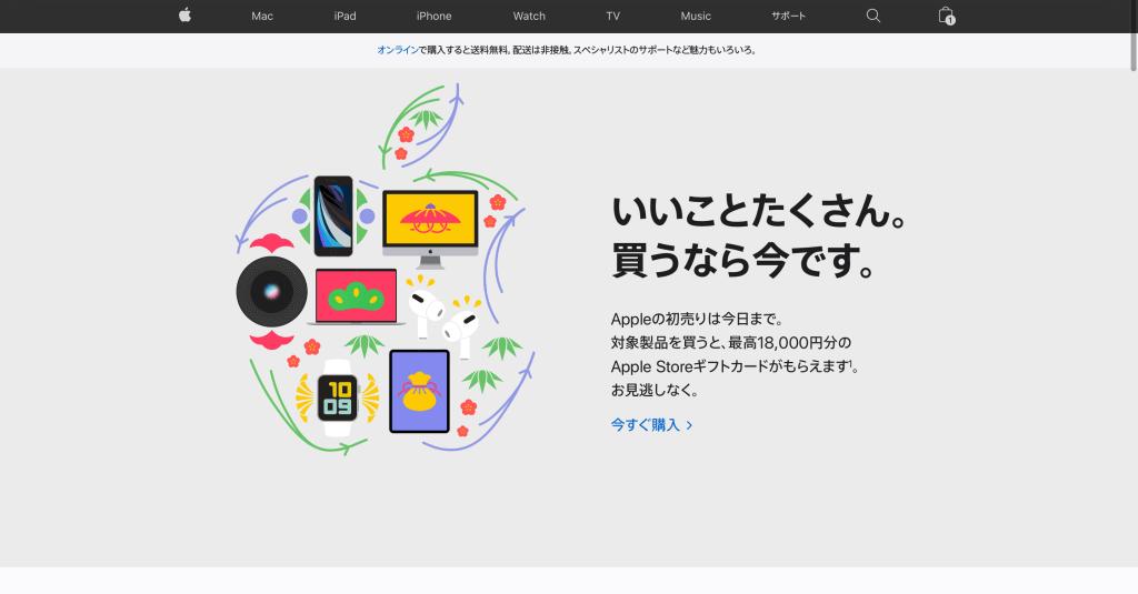 Apple Storeトップ画面