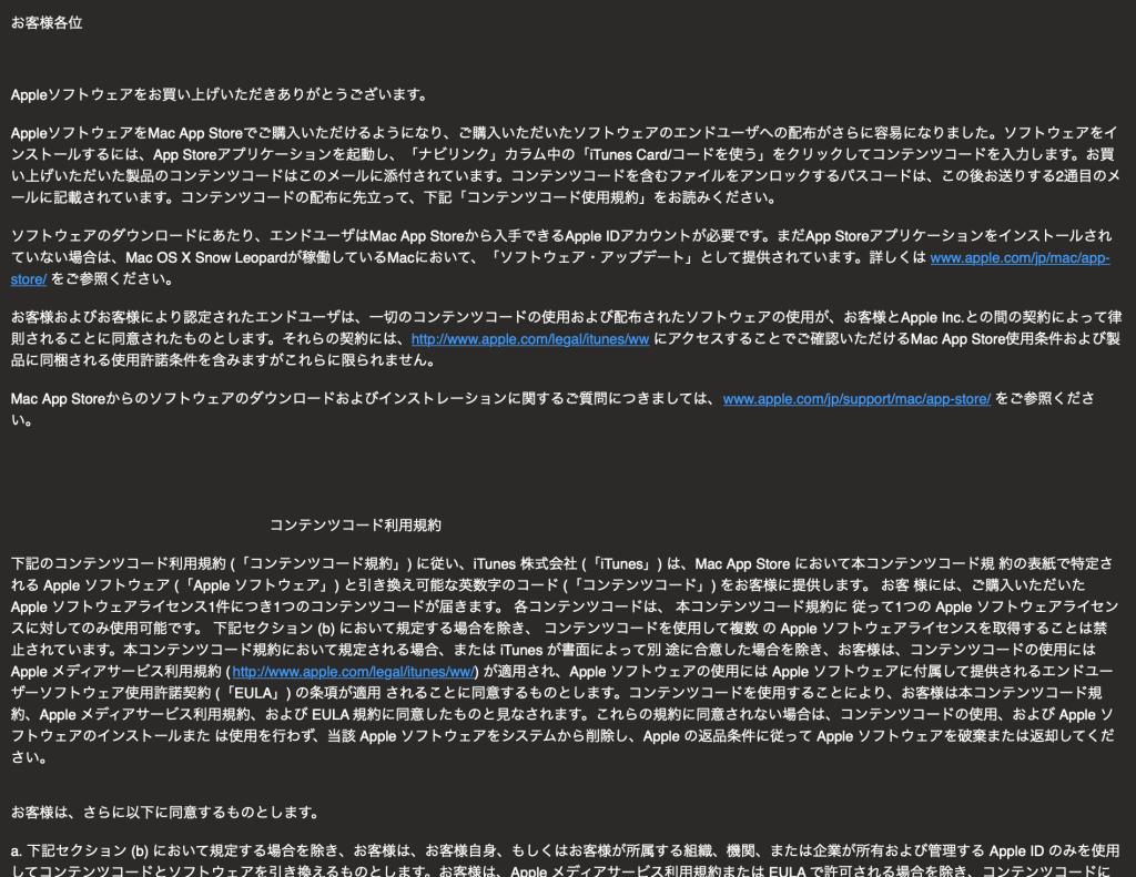 Pro Appバンドル メール