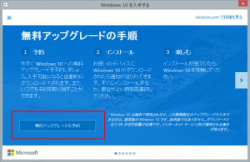 windows10_offer_02
