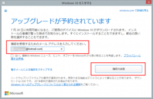 windows10_offer_03
