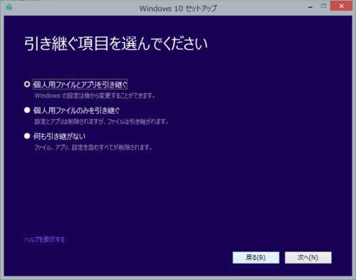 windows_10_upgrade_04