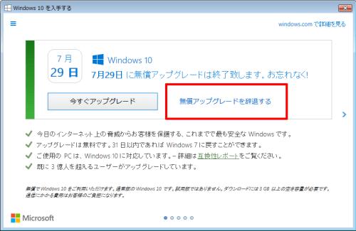 windows_10_decline_01