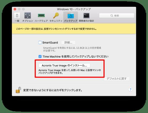 parallels_desktop_12_settings_01