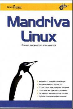 Mandriva Linux. Полное руководство пользователя