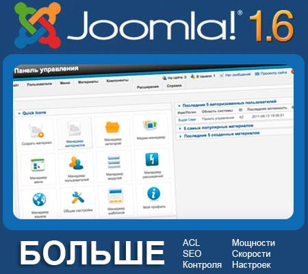 Joomla 1.6.3