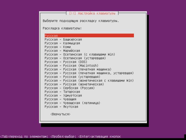 Ubuntu-Server-14041-ustanovka-5-600x450