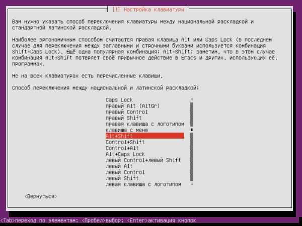 Ubuntu-Server-14041-ustanovka-6-600x450
