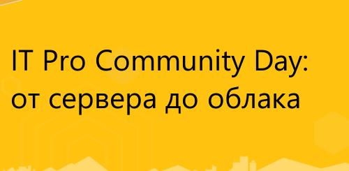 IT Pro Community Day: от сервера до облака