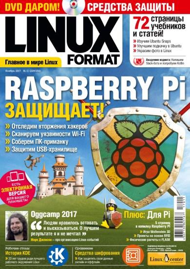 """""""Linux Format"""" №11 (229-230) Ноябрь 2017"""