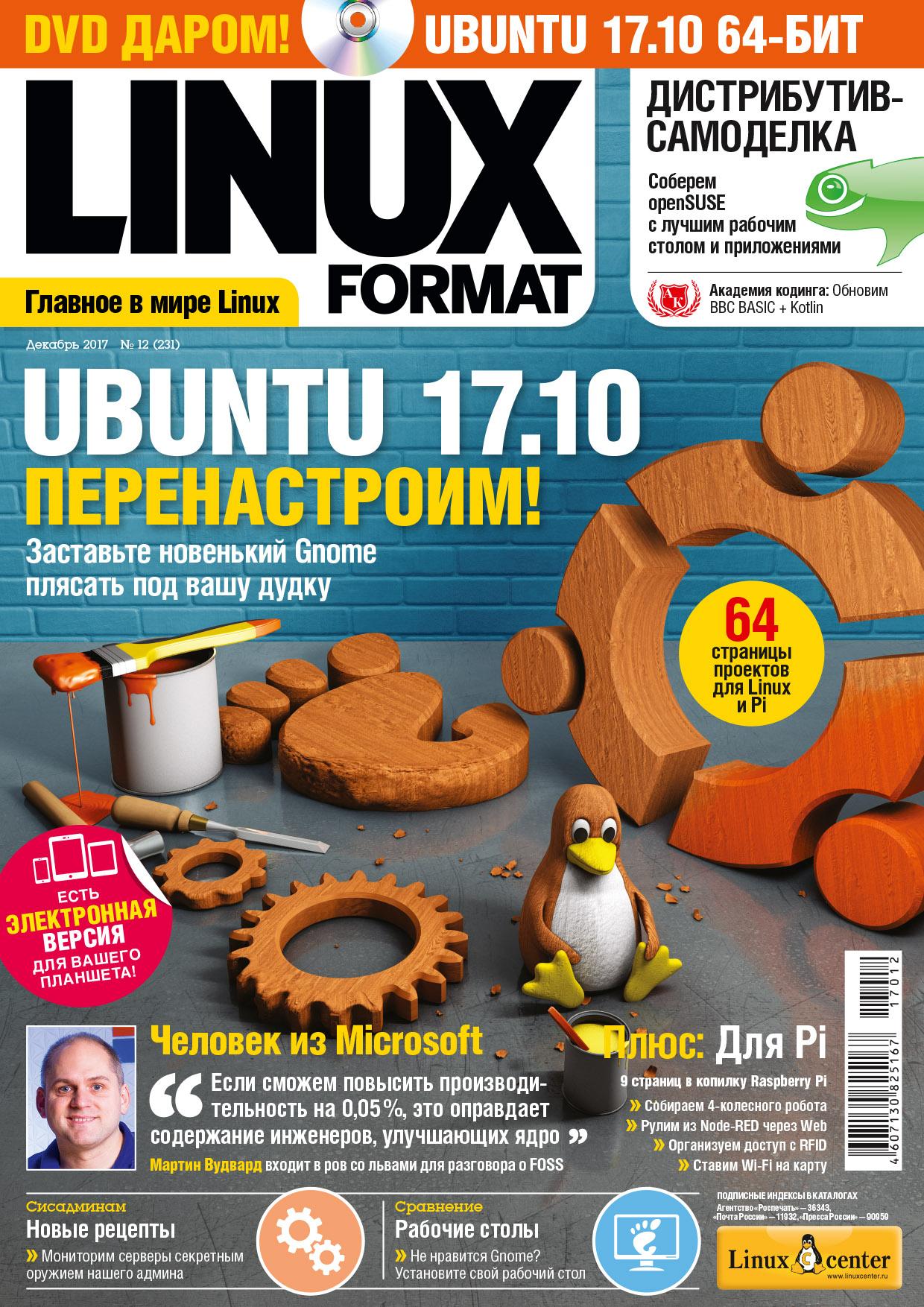 «Linux Format» №12 (231) Декабрь 2017